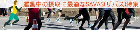 マラソン・ランニング・ジョギング中に最適!運動中に失われがちなミネラルなどを即補給!手軽に持ち運べて飲みやすいゼリータイプやバータイプのものも!また、ランナー必見!ザバスの完走セットも♪「運動中の摂取に最適なSAVAS(ザバス)特集!」