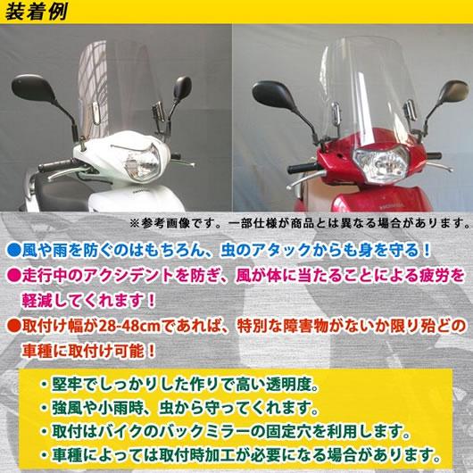 汎用 原付 スクーター バイク スクリーン 風防 アドレス