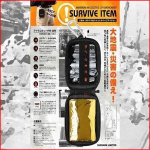 【即日発送】緊急時に役立つ 携帯防災キット サバイブアイテム