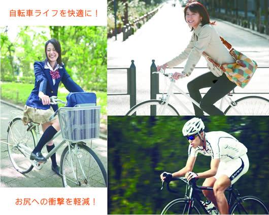 自転車に長く乗るとおしりが痛い!と方におススメ【New ゲルクッション入り自転車サドルカバー3枚組】