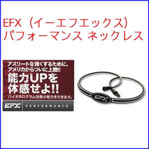 EFX(イーエフエックス) パフォーマンス ネックレス スポーツ ブラック×ホワイト[正規品]SINK