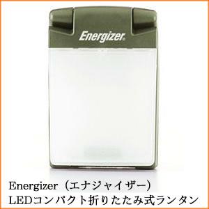 Energizer(エナジャイザー) LEDコンパクト折りたたみ式ランタン LED4AA4J