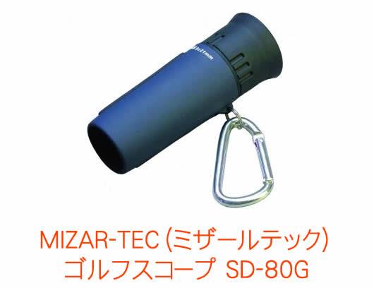 MIZAR-TEC(ミザールテック) ゴルフスコープ SD-80G