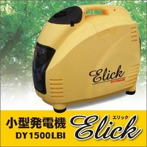 停電・災害などの非常用に!レジャーや屋外使用に便利!【小型発電機 Elick-エリック-】