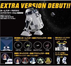 【送料無料】 家庭用プラネタリウム☆ ホームスター R2-D2 EX