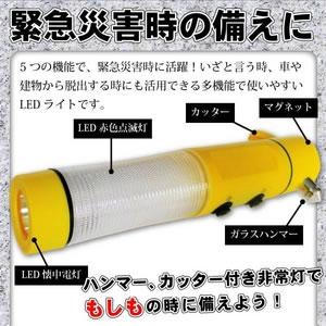 台風や地震、緊急災害時の備えに「多機能懐中電灯【LEDフラッシングライト】」