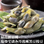【テレビで紹介され話題の黒豆!!】「塩ゆで済」 丹波種黒豆枝豆