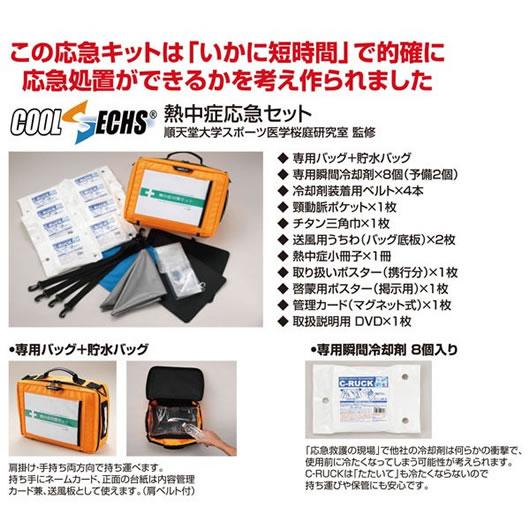 coolbit(クールビット) 熱中症応急セット FAKS1