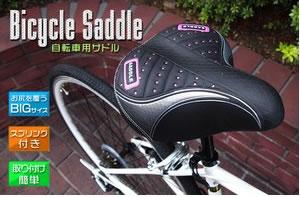自転車用サドル 大サイズ、スプリング付 ピンク/ブラックデザイン入り