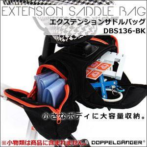 DOPPELGANGER(R)エクステンションサドルバッグ DBS136-BK ブラック