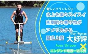 水上をスイスイ走る!【送料無料】 アクアスキッパー