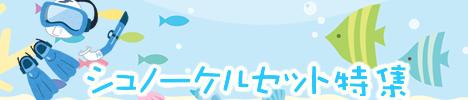 シュノーケリングに必要なマスクやフィンなどがセットでお得!伊豆や沖縄、海のきれいな場所に行かれる方はぜひ!「シュノーケリングセット特集」