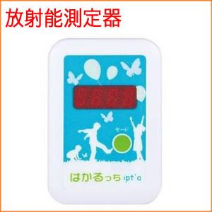 【送料無料】 放射能測定器 簡易放射線モニター はかるっち FM-h1