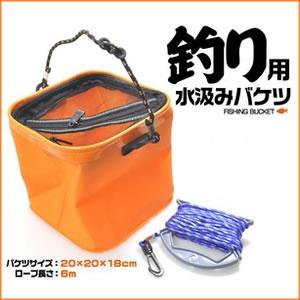 携帯 折りたたみバケツ オレンジ 釣りや潮干狩りの魚籠用に