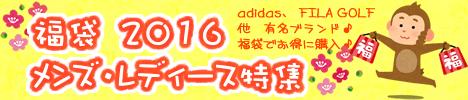 asics(アシックス)、adidas(アディダス)、 FILA GOLF(フィラゴルフ)など各種メーカーお得な福袋!初売り福袋を逃してしまった方に!まだ買える♪「福袋 2016 メンズ・レディース特集」