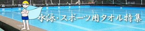 汗をかいたらすぐ吸収!水泳などの習い事に最適な巻きタオル。内ポケット付きの便利なものも!SWANS限定ドラえもんとハローキティのコラボタオルも♪「水泳・スポーツ用タオル特集」