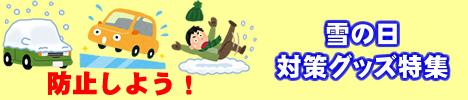 突然の雪に!タイヤにスプレーするだけ♪スプレー式のタイヤチェーン。フロントガラスの霜や雪対策にかけるだけ♪サンシェード。歩くときに履いてる靴につけるだけ♪滑り止め。備えて安心お手軽だけど助かる!「雪の日対策グッズ特集」