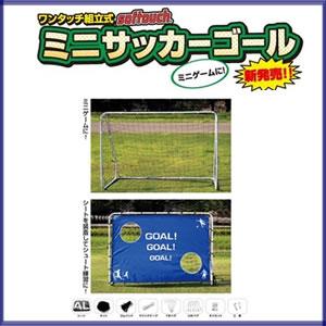 ソフタッチ ミニサッカーゴール シュート練習からミニゲームまで対応♪