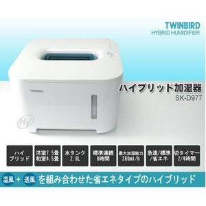 TWINBIRD(ツインバード) ハイブリッド加湿器 SK-D977W 花粉症対策に【蒸気や吹き出し口が熱くならずに安心】 チャイルドロック機能付 倒れにくい低重心 給水表示付き