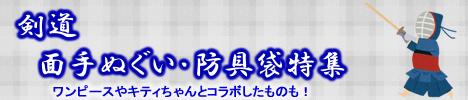 ワンピースやハローキティなど人気キャラクターとコラボしたものも!「剣道 面手ぬぐい、防具袋特集」