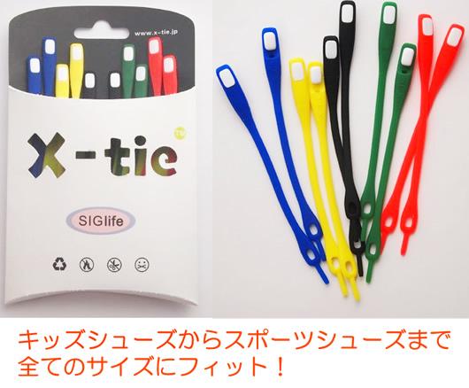 x-tie エックスタイ 結ばない靴ヒモ 【五色オリジナル】