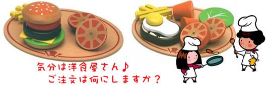 「木のおもちゃ ウッディプッディ」はじめてのおままごと(洋食屋さんセット)