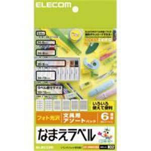 【2月28日まで送料無料】ELECOM(エレコム) 文房具に便利な6サイズのラベルのセットなまえラベル(文房具用アソート) EDT-KNMASOBN 【6セット】