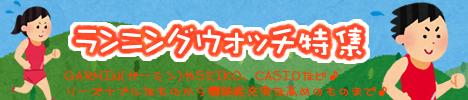 「ランニングウォッチ特集!」マラソンをされる方、日常の健康管理に、陸上をするお子さんへのプレゼントに!ガーミン、SEIKO、CASIOなど各種メーカーあり!