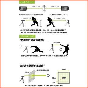 ☆★2010年モデル★☆ SSK(エスエスケイ) マルチスピード測定器『MULTI SPEED TESTER』 mst100
