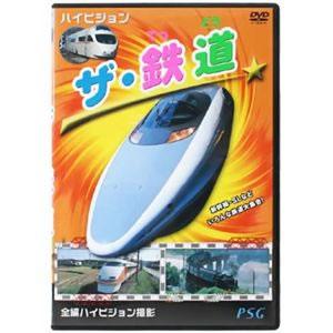 ハイビジョン ザ・鉄道 【2セット】