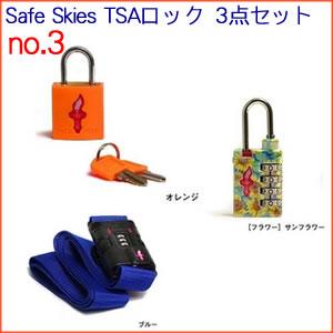 米国特許取得!アメリカ旅行の必儒品!Safe Skies TSAロック 3点セット