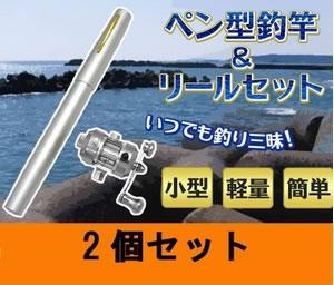 【2個セット】携帯用簡易フィッシングロッド ペン型釣竿&リールセット