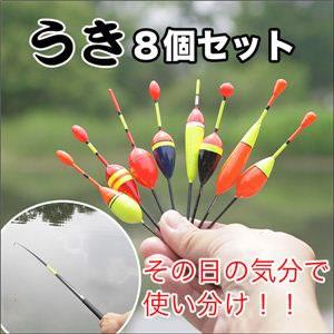 レジャー感覚で気軽に釣りを楽しもう!短竿・セット竿に!浮き8個セット 1パック(8本入)